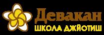 Лого Девакан - школа астрологии