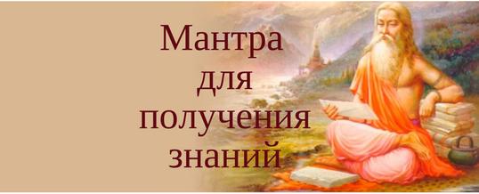 Мантра для получения знаний
