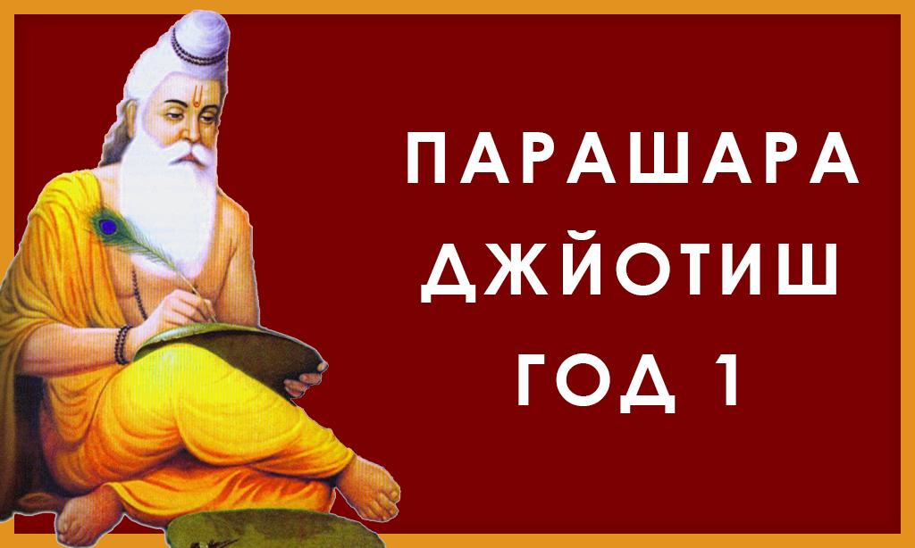 Парашара Джйотиш. Год 1. Курс Санджая Ратха на русском языке