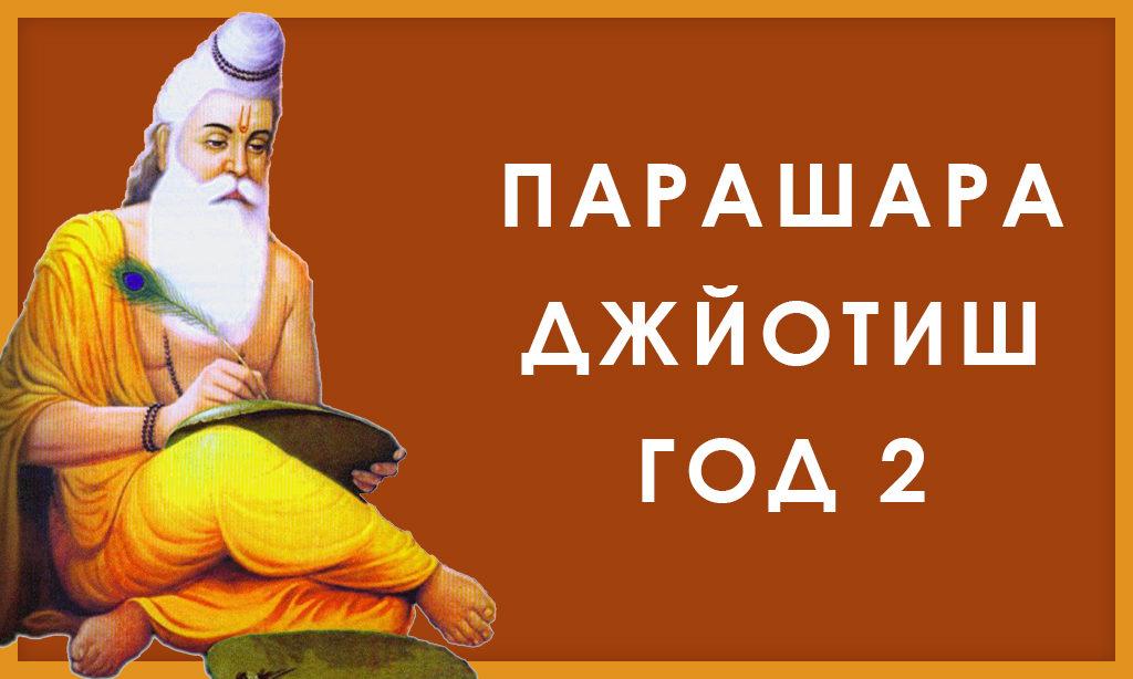 Парашара Джйотиш. Год 2. Курс Санджая Ратха на русском языке