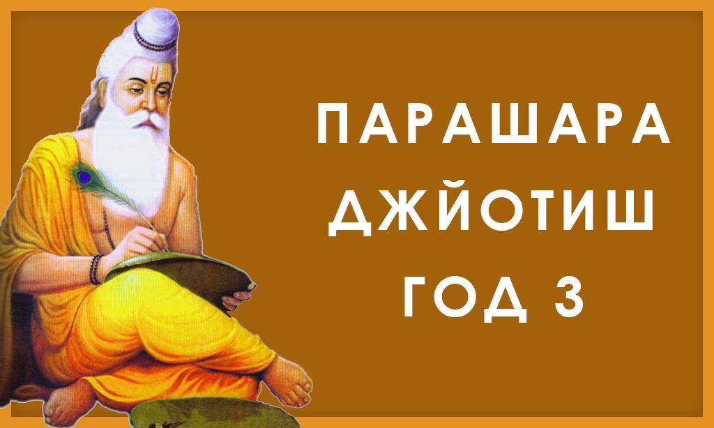 Парашара Джйотиш. Год 3. Курс Санджая Ратха на русском языке