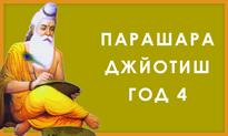 Парашара Джйотиш. Год 4. Курс Санджая Ратха на русском языке