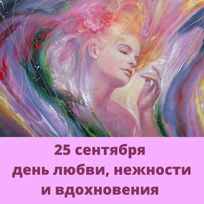 гороскоп на сегодня 25 сентября день любви, нежности и вдохновения