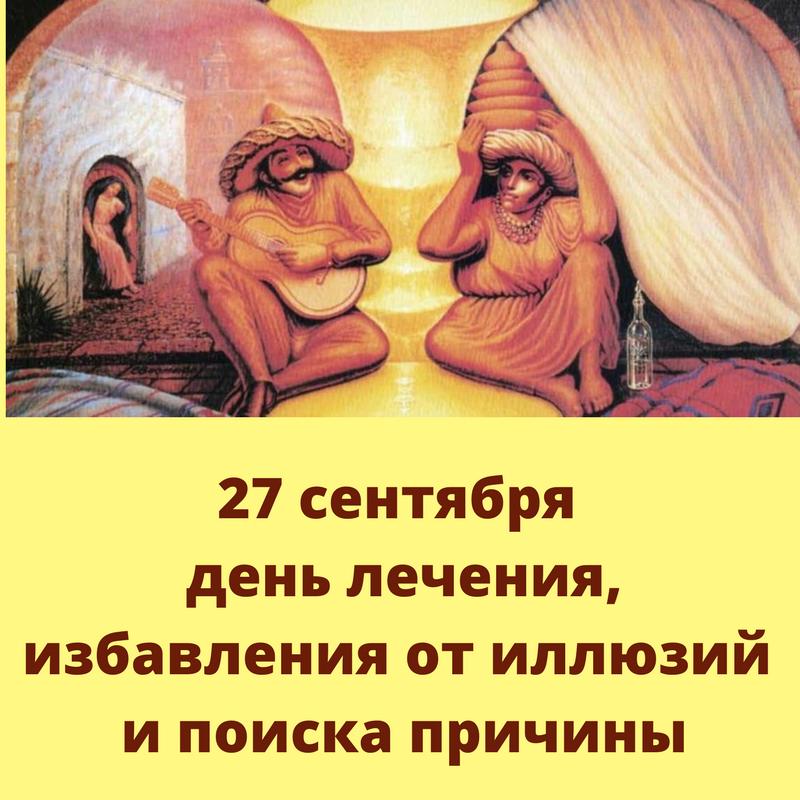 гороскоп-на-сегодня-27-сентября