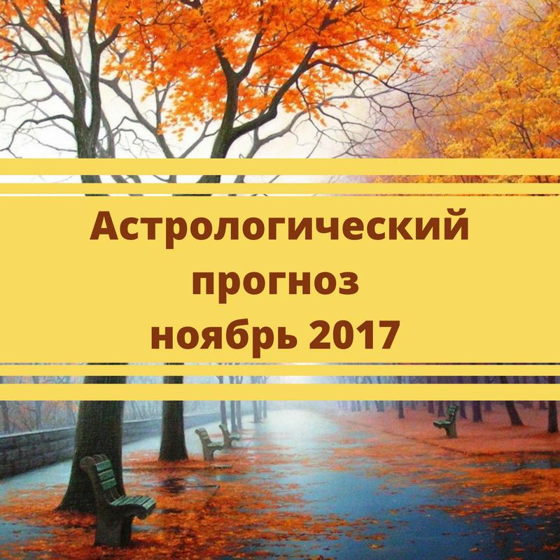 Астрологический прогноз ноябрь 2017