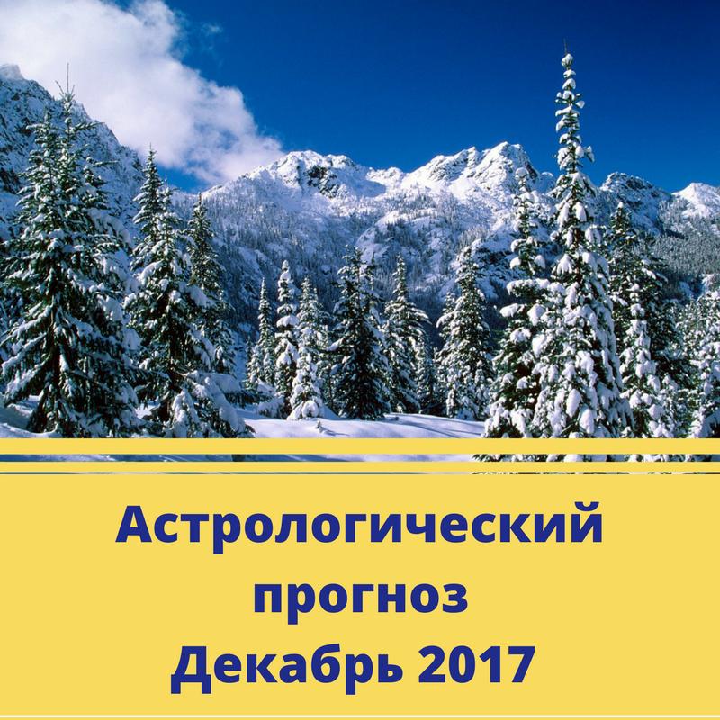 астрологический прогноз декабрь 2017