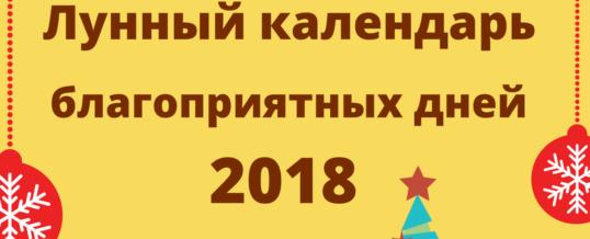 Лунный календарь благоприятных дней на 2018