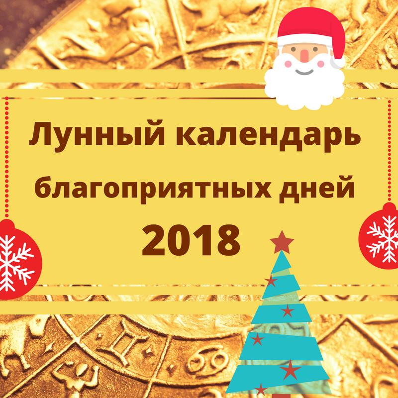 Календарь благоприятных дней на 2018 год
