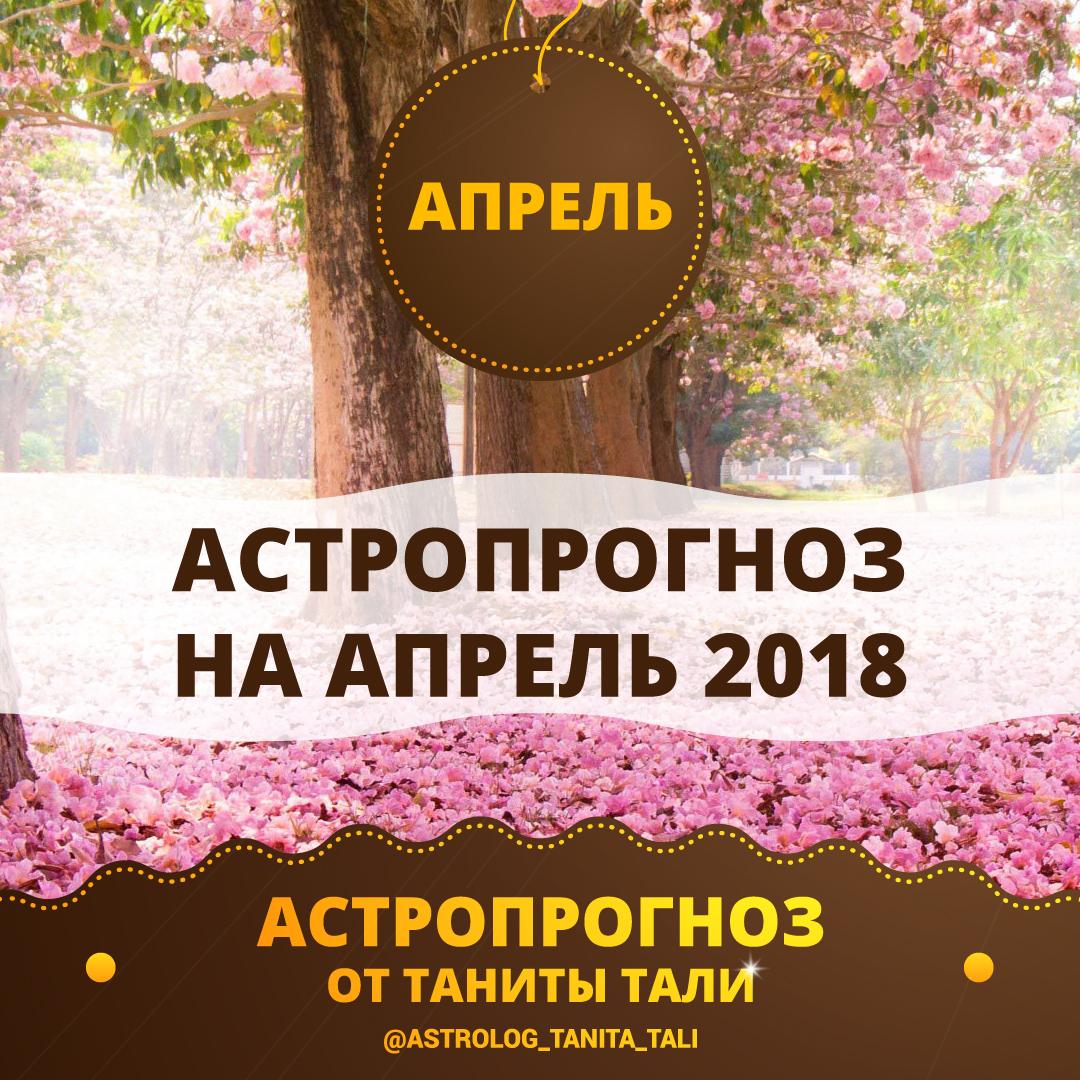 Astroprognoz-Aprel2018