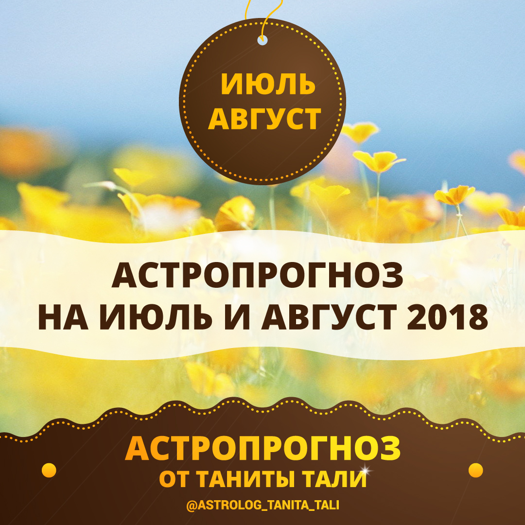 Астрологический прогноз на июль и август 2018