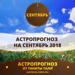 астро прогноз на сентябрь 2018