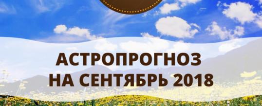 Астрологический прогноз на Сентябрь 2018