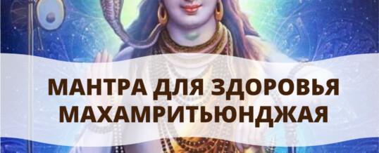 Мантра для здоровья Махамритьюнджая: как улучшить здоровье.
