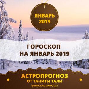 гороскоп_январь_2019