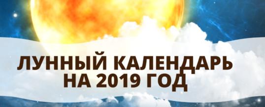 Лунный календарь благоприятных дней на 2019