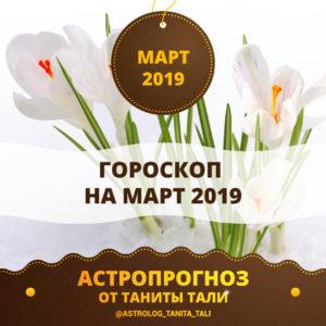 гороскоп на март 2019