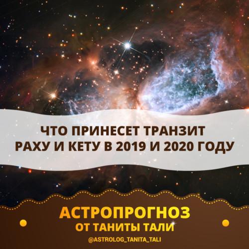 Транзит Раху и Кету 2019