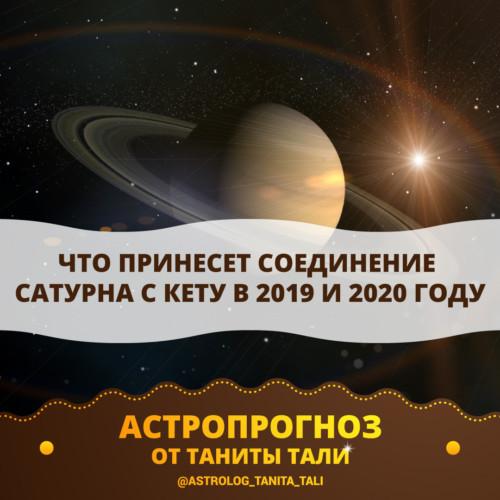 Как влияет соединение Сатурна с Кету