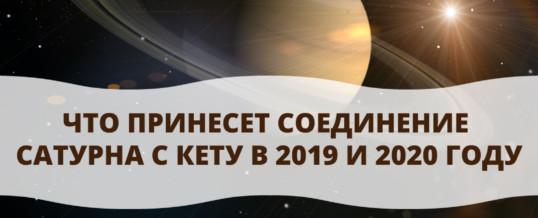 Что принесет соединение Сатурна с Кету в 2019 и 2020 году