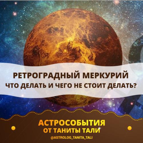 Ретроградный Меркурий 2019