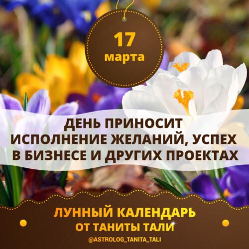 гороскоп на сегодня 17 марта 2019