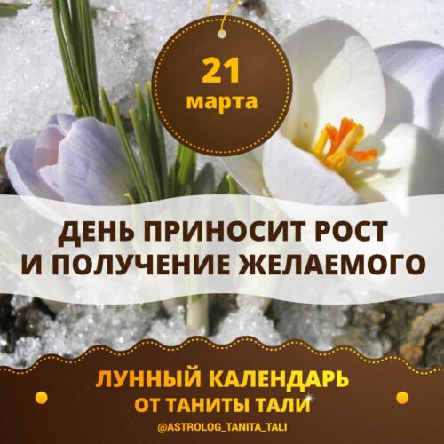 гороскоп на сегодня 21 марта 2019