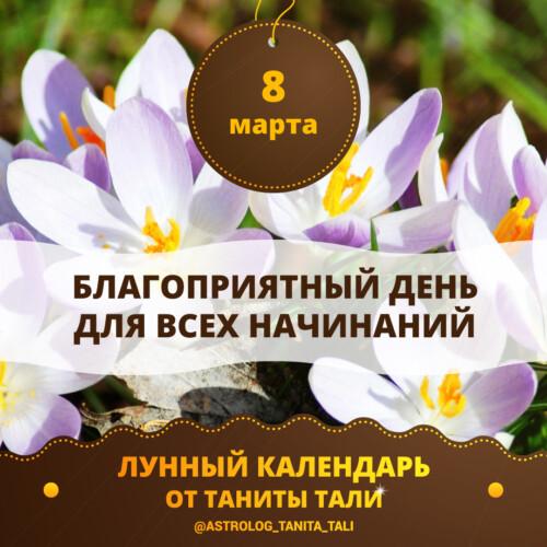 гороскоп на сегодня 8 марта 2019