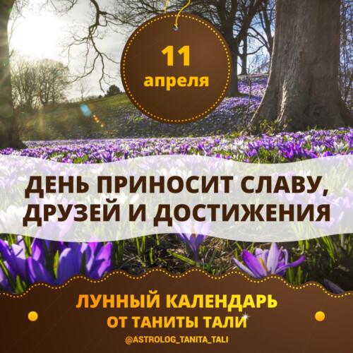 гороскоп на сегодня 11 апреля 2019