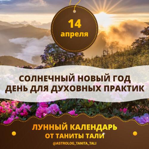 гороскоп на сегодня 14 апреля 2019