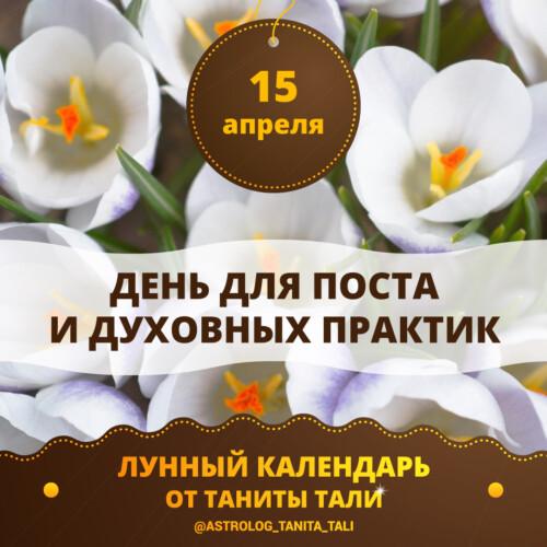 гороскоп на сегодня 15 апреля 2019