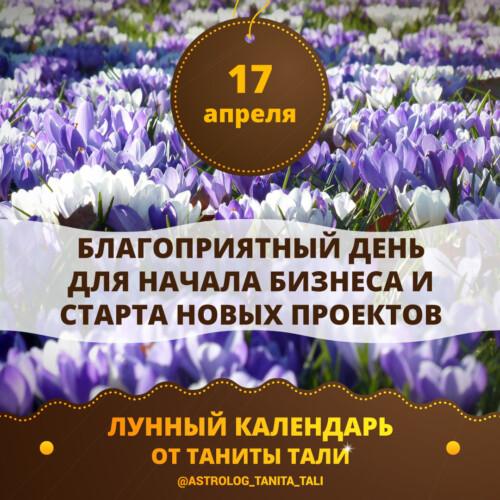 гороскоп на сегодня 17 апреля 2019