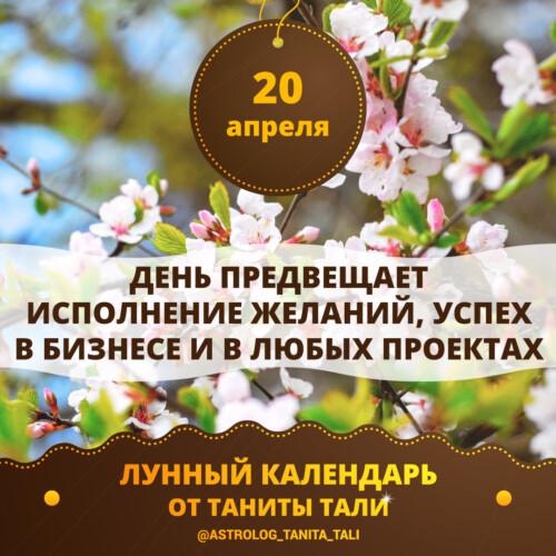 гороскоп на сегодня 20 апреля 2019