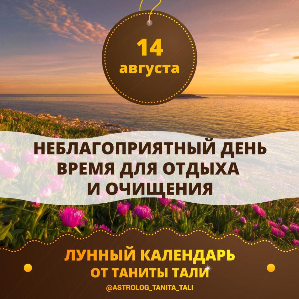 гороскоп на сегодня 14 августа 2019