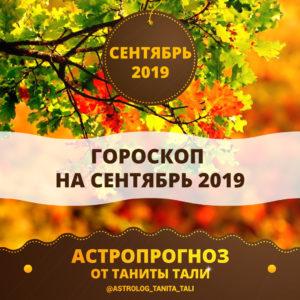 гороскоп на сентябрь 2019