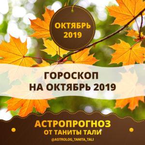 гороскоп на октябрь 2019