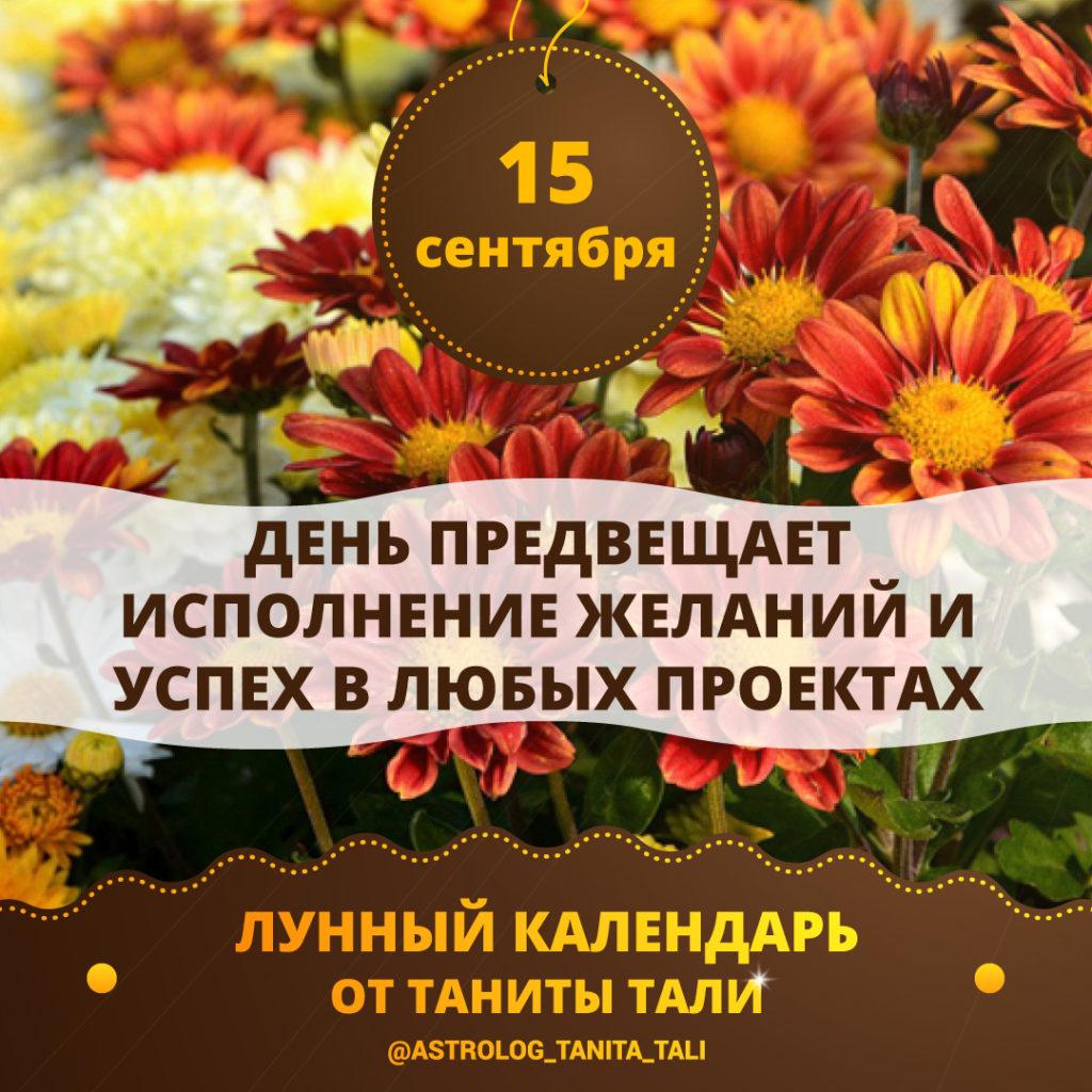 гороскоп на сегодня 15 сентября 2019