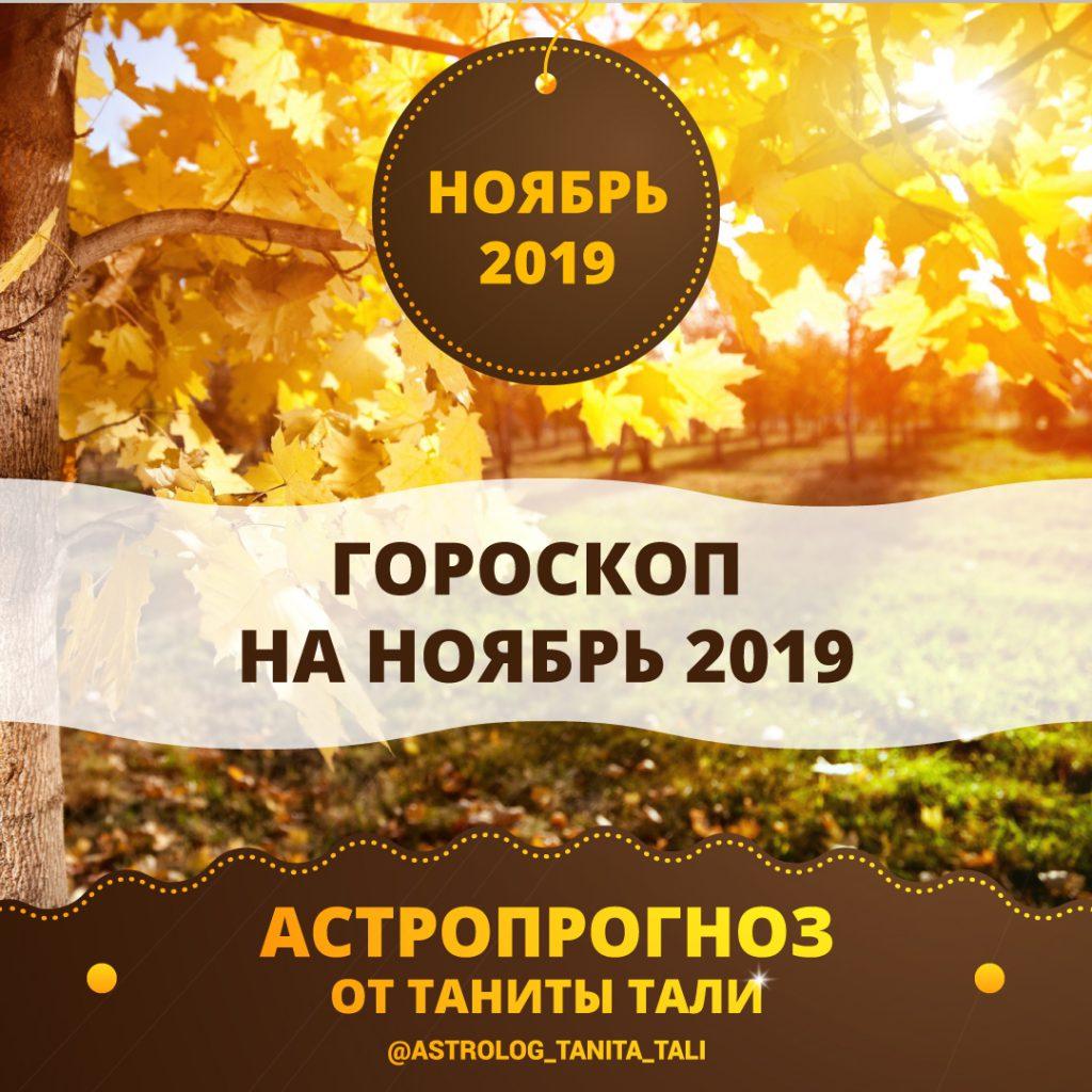 гороскоп на ноябрь 2019