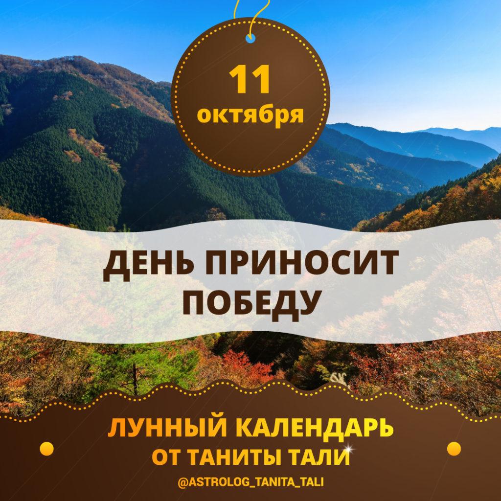 гороскоп на сегодня 11 октября 2019