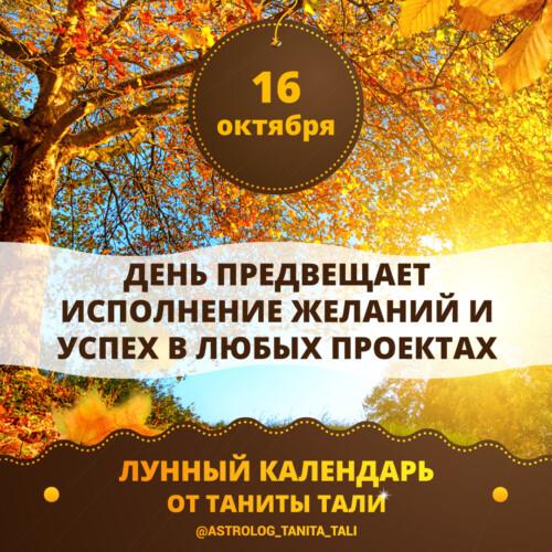 гороскоп на сегодня 16 октября 2019