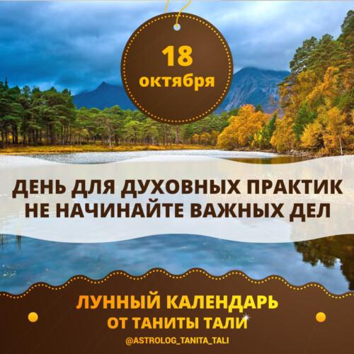 гороскоп на сегодня 18 октября 2019