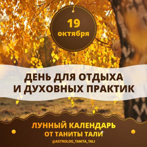 гороскоп на сегодня 19 октября 2019