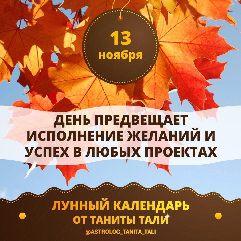 гороскоп на сегодня 13 ноября 2019