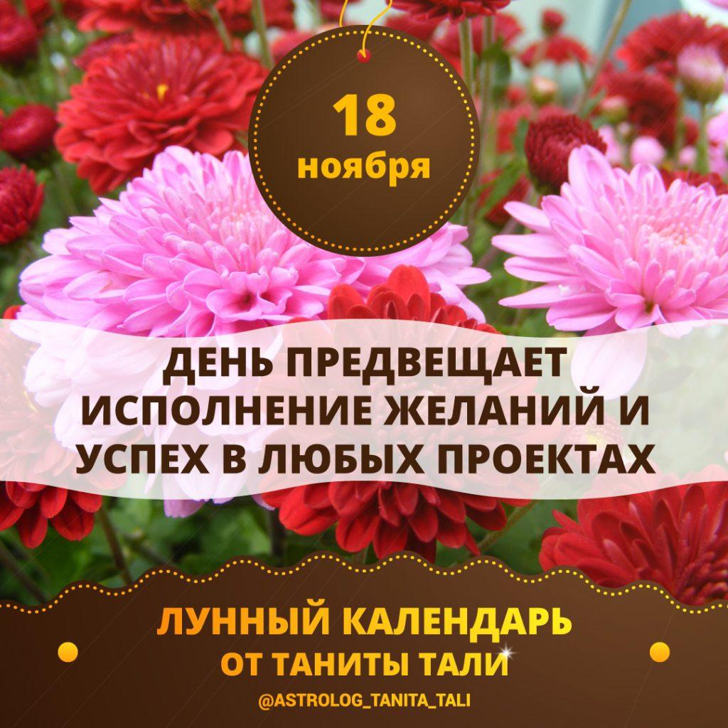 гороскоп на сегодня 18 ноября 2019