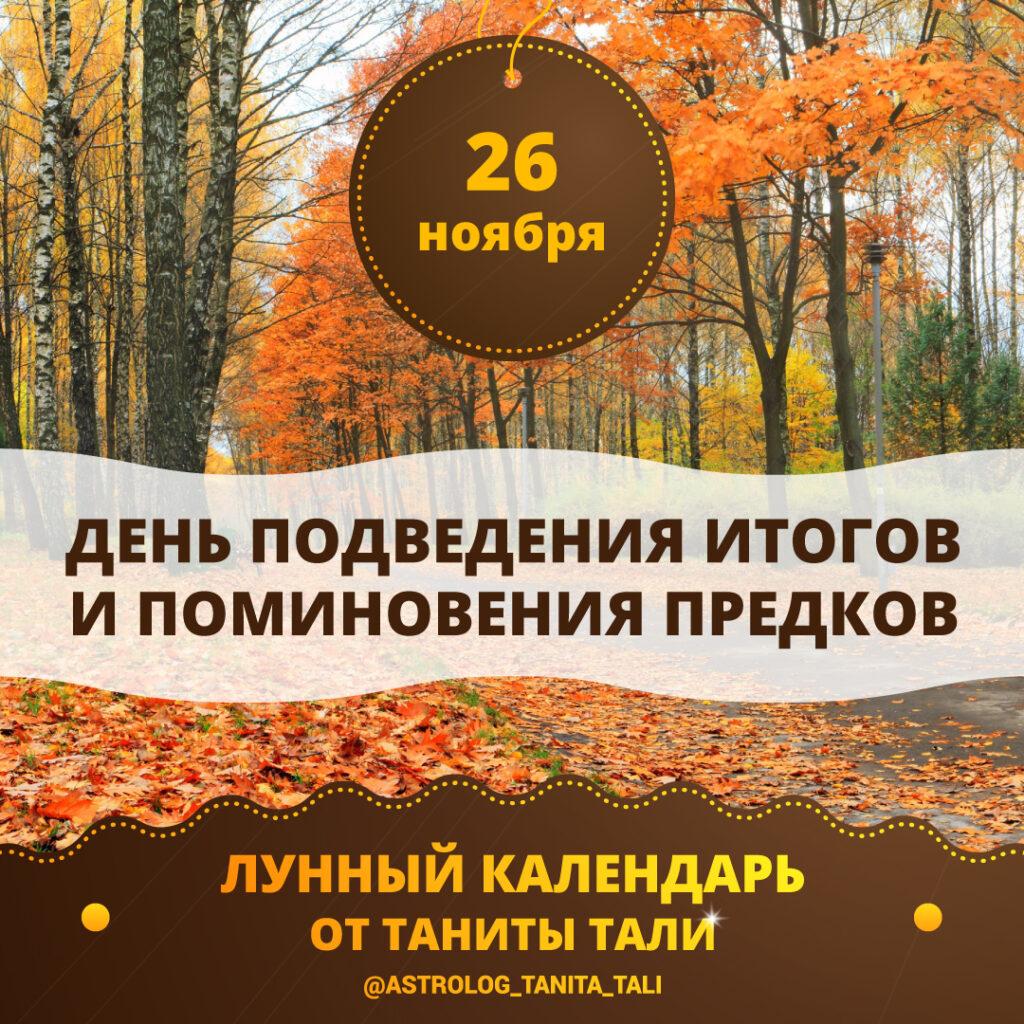 гороскоп на сегодня 26 ноября 2019