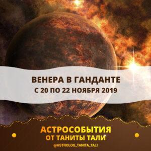 Венера в Ганданте 2019