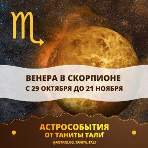 Венера в Скорпионе 2019
