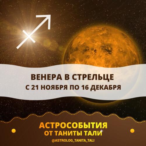 Венера в Стрельце 2019