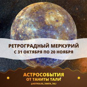 Ретро Меркурий 2019