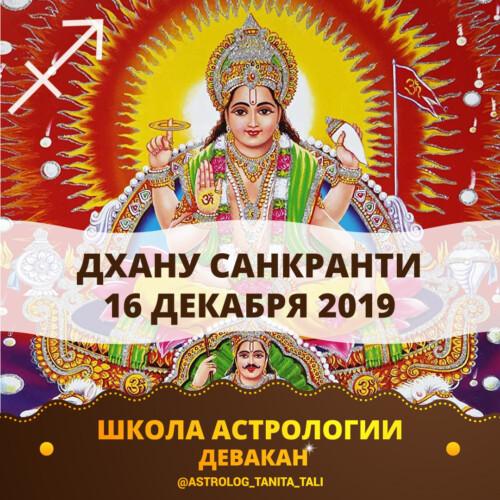 Дхану Санкранти - 16 декабря 2019