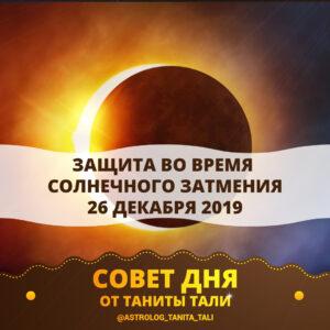 Защита от затмения 26 декабря 2019